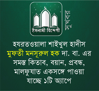 Islami Jindegi