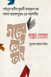 hazrat_mufti_mansurul_haq_shb_da_ba